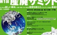 第1回産廃サミット~多摩美術大学 上野毛キャンパス~の画像
