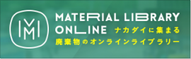 MATERIAL LIBRARY ONLINE ナカダイに集まる廃棄物のオンラインライブラリー
